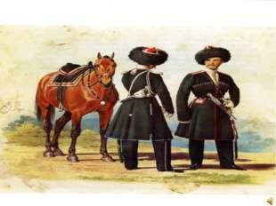 Казачий костюм Одежда кубанских казаков формировалась на протяжении XIX века