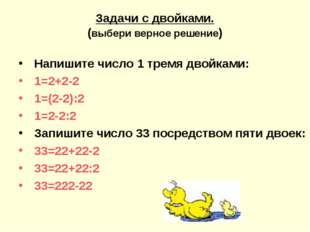 Задачи с двойками. (выбери верное решение) Напишите число 1 тремя двойками: 1