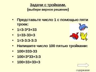 Задачи с тройками. (выбери верное решение) Представьте число 1 с помощью пяти