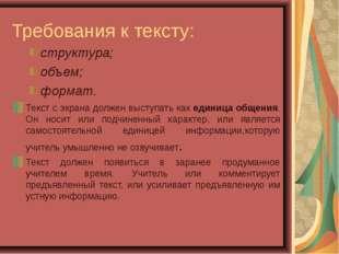 Требования к тексту: структура; объем; формат. Текст с экрана должен выступат