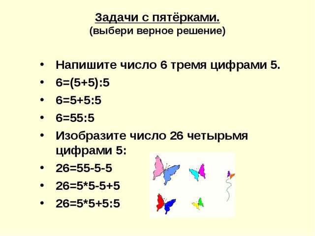 Задачи с пятёрками. (выбери верное решение) Напишите число 6 тремя цифрами 5....