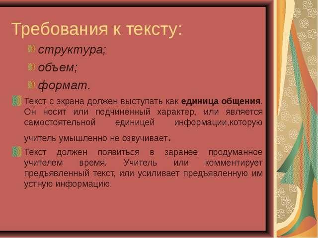 Требования к тексту: структура; объем; формат. Текст с экрана должен выступат...