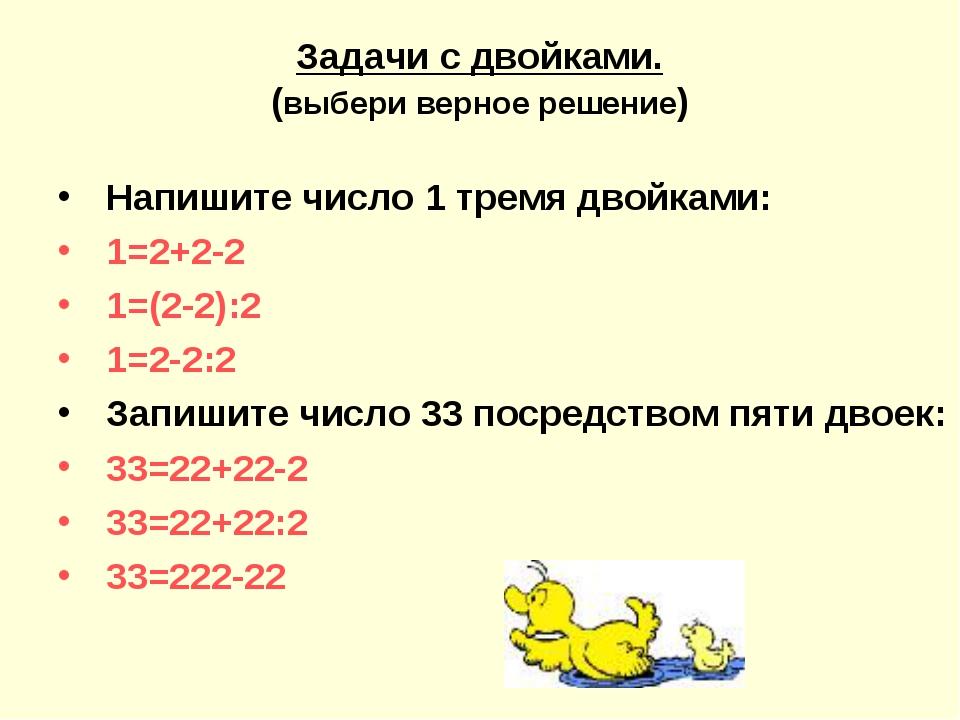 Задачи с двойками. (выбери верное решение) Напишите число 1 тремя двойками: 1...