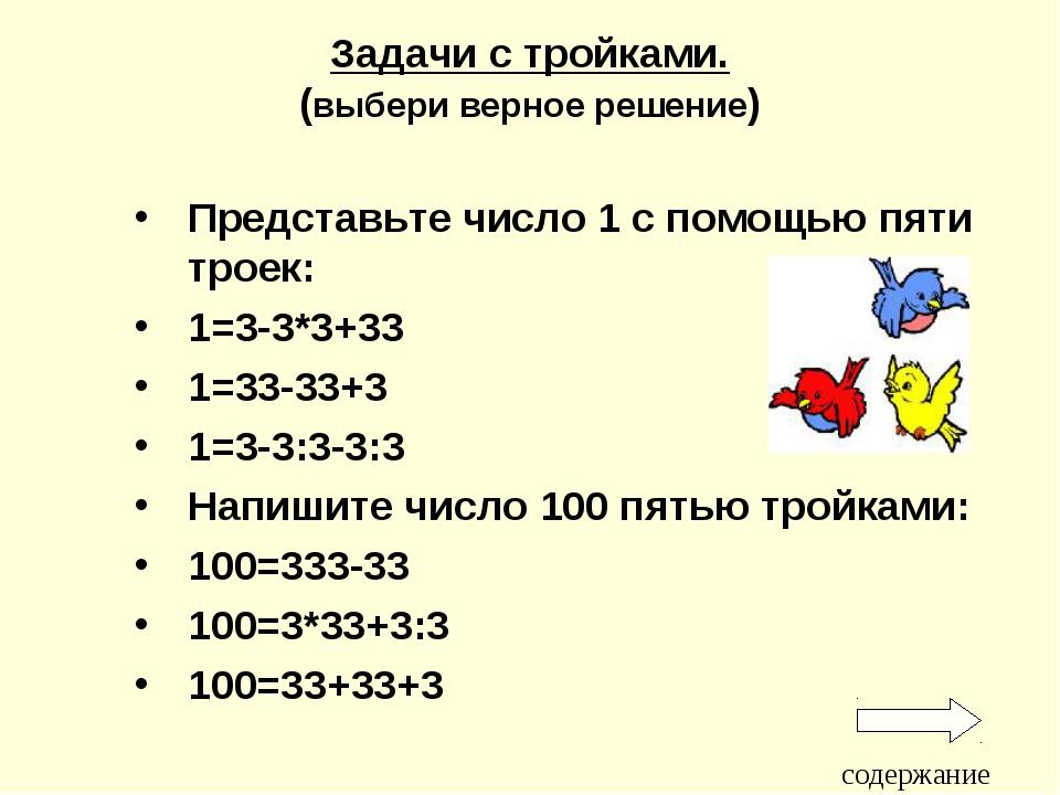 Задачи с тройками. (выбери верное решение) Представьте число 1 с помощью пяти...