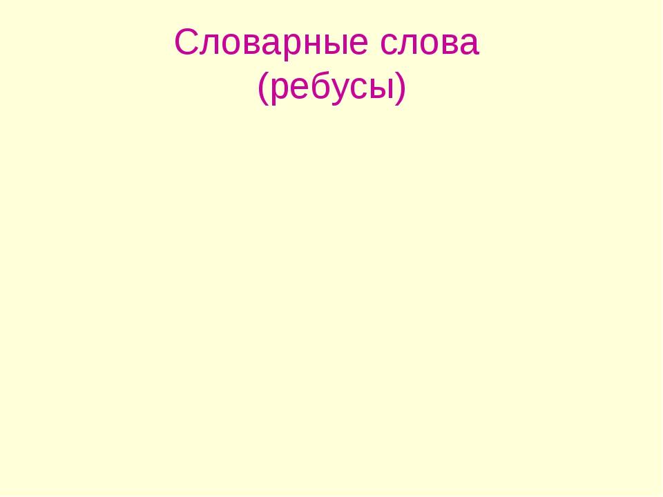 Словарные слова (ребусы)