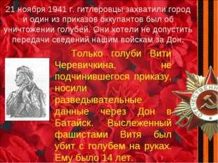 21 ноября 1941 г. гитлеровцы захватили город и один из приказов оккупантов б
