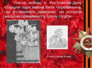 После войны в Ростове-на-Дону открыли парк имени Вити Черевичкина, где устан