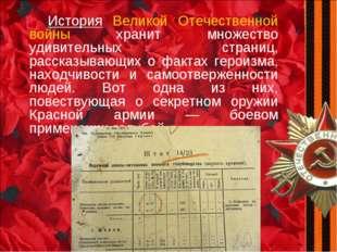 История Великой Отечественной войны хранит множество удивительных страниц, р