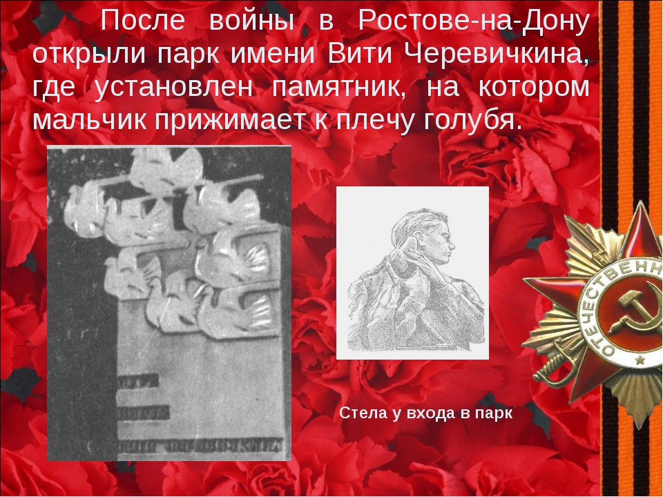 После войны в Ростове-на-Дону открыли парк имени Вити Черевичкина, где устан...