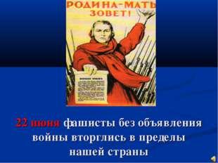 22 июня фашисты без объявления войны вторглись в пределы нашей страны
