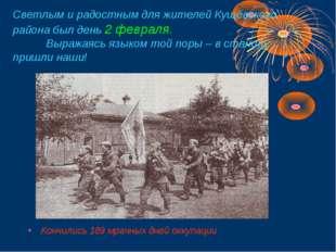 Светлым и радостным для жителей Кущёвского района был день 2 февраля. Выраж