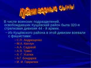 В числе воинских подразделений, освобождавших Кущёвский район была 320-я стр