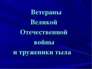 Ветераны Великой Отечественной войны и труженики тыла