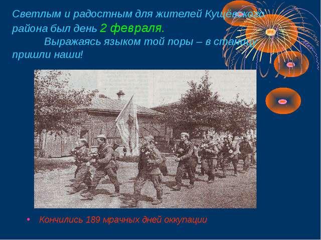Светлым и радостным для жителей Кущёвского района был день 2 февраля. Выраж...