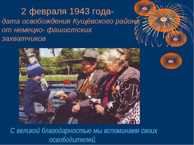 2 февраля 1943 года- дата освобождения Кущёвского района от немецко- фашистс...