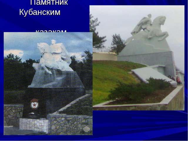 Памятник Кубанским казакам