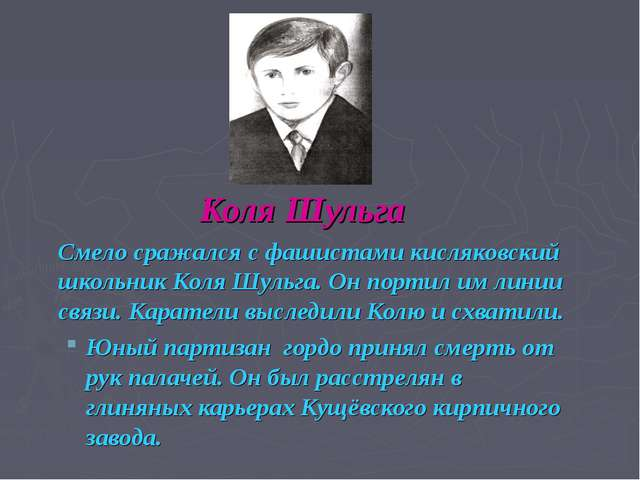 Коля Шульга Смело сражался с фашистами кисляковский школьник Коля Шульга. Он...