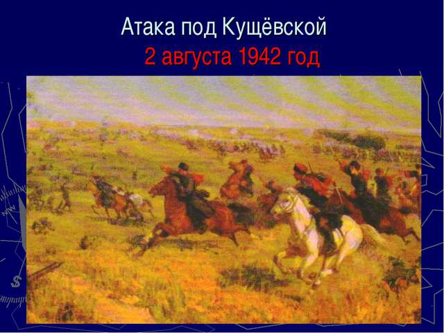 Атака под Кущёвской 2 августа 1942 год