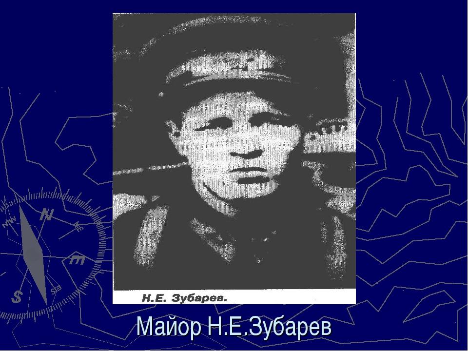 Майор Н.Е.Зубарев
