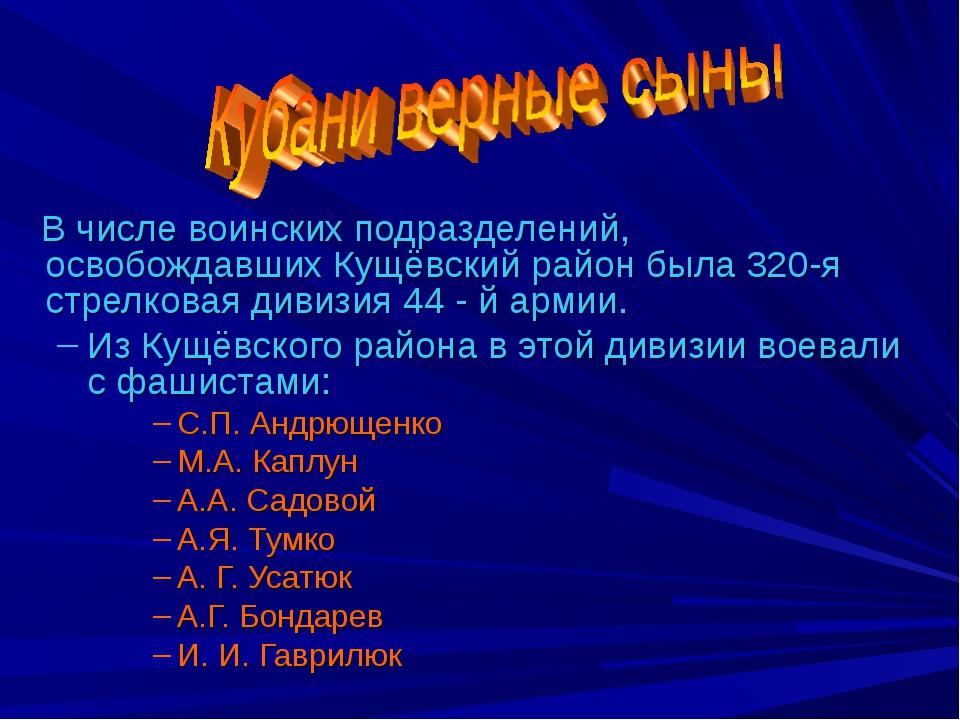 В числе воинских подразделений, освобождавших Кущёвский район была 320-я стр...