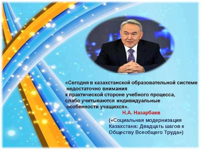 («Социальная модернизация Казахстана: Двадцать шагов к Обществу Всеобщего Тру...