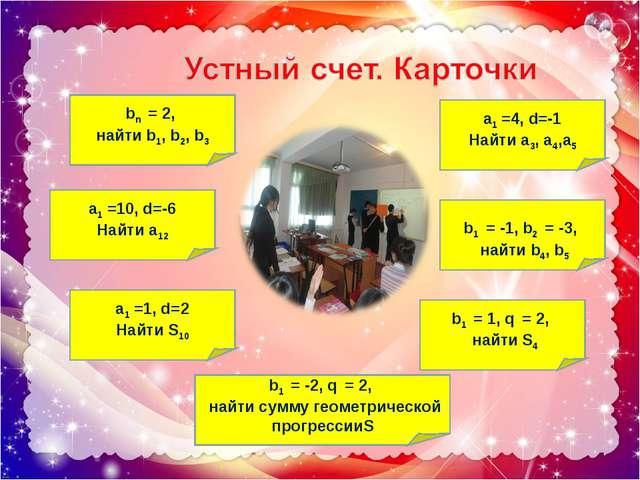 bn = 2, найти b1, b2, b3 a1 =10, d=-6 Найти а12 a1 =4, d=-1 Найти а3, a4,a5 b...
