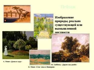 Пейзаж Изображение природы, реально существующей или вымышленной местности К.