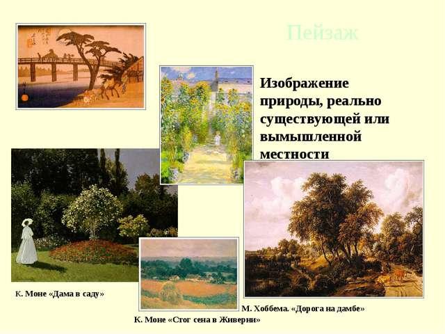 Пейзаж Изображение природы, реально существующей или вымышленной местности К....