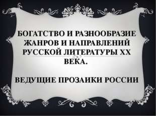 БОГАТСТВО И РАЗНООБРАЗИЕ ЖАНРОВ И НАПРАВЛЕНИЙ РУССКОЙ ЛИТЕРАТУРЫ XX ВЕКА. ВЕД