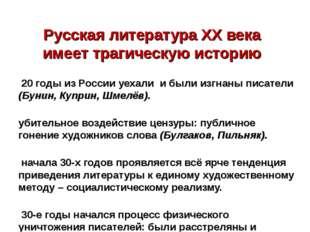 Русская литература ХХ века имеет трагическую историю В 20 годы из России уеха