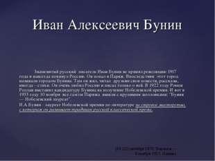 Иван Алексеевич Бунин Знаменитый русский писатель Иван Бунин не принял рево