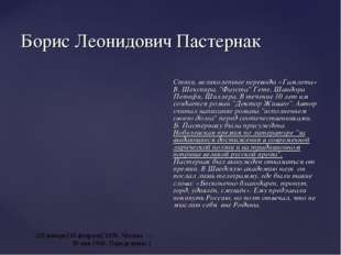 Борис Леонидович Пастернак Стихи, великолепные переводы «Гамлета» В. Шекспир