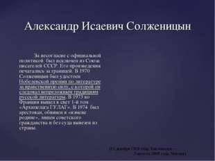 Александр Исаевич Солженицын За несогласие с официальной политикой был искл