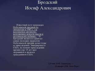 Бродский Иосиф Александрович Известный поэт награжден Нобелевской премией по
