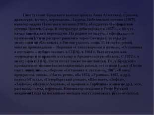 Поэт (талант Бродского высоко ценила Анна Ахматова), прозаик, драматург, эсс