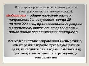 В это время реалистическая эпоха русской культуры сменяется модернистской. М