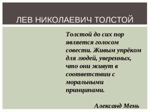 ЛЕВ НИКОЛАЕВИЧ ТОЛСТОЙ Толстой до сих пор является голосом совести. Живым упр