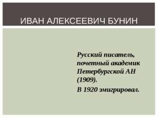 ИВАН АЛЕКСЕЕВИЧ БУНИН Русский писатель, почетный академик Петербургской АН (1