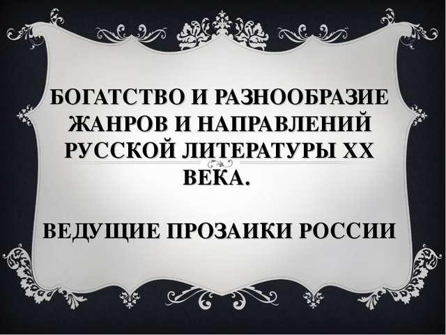 БОГАТСТВО И РАЗНООБРАЗИЕ ЖАНРОВ И НАПРАВЛЕНИЙ РУССКОЙ ЛИТЕРАТУРЫ XX ВЕКА. ВЕД...