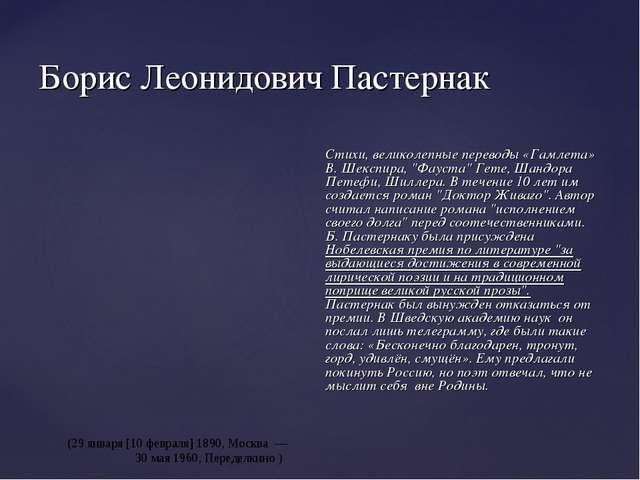 Борис Леонидович Пастернак Стихи, великолепные переводы «Гамлета» В. Шекспир...