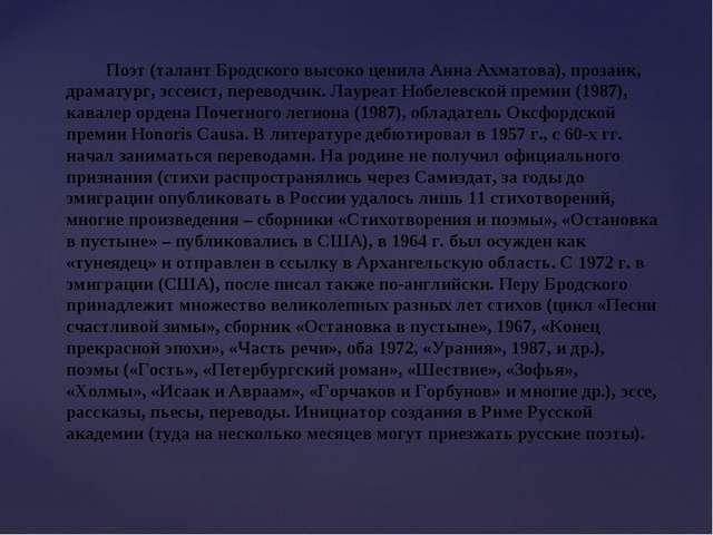 Поэт (талант Бродского высоко ценила Анна Ахматова), прозаик, драматург, эсс...