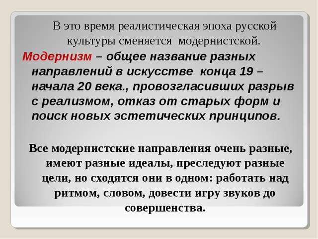 В это время реалистическая эпоха русской культуры сменяется модернистской. М...
