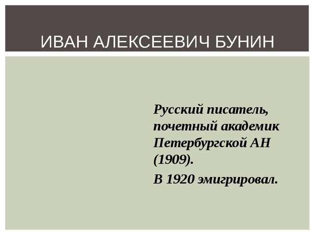 ИВАН АЛЕКСЕЕВИЧ БУНИН Русский писатель, почетный академик Петербургской АН (1...