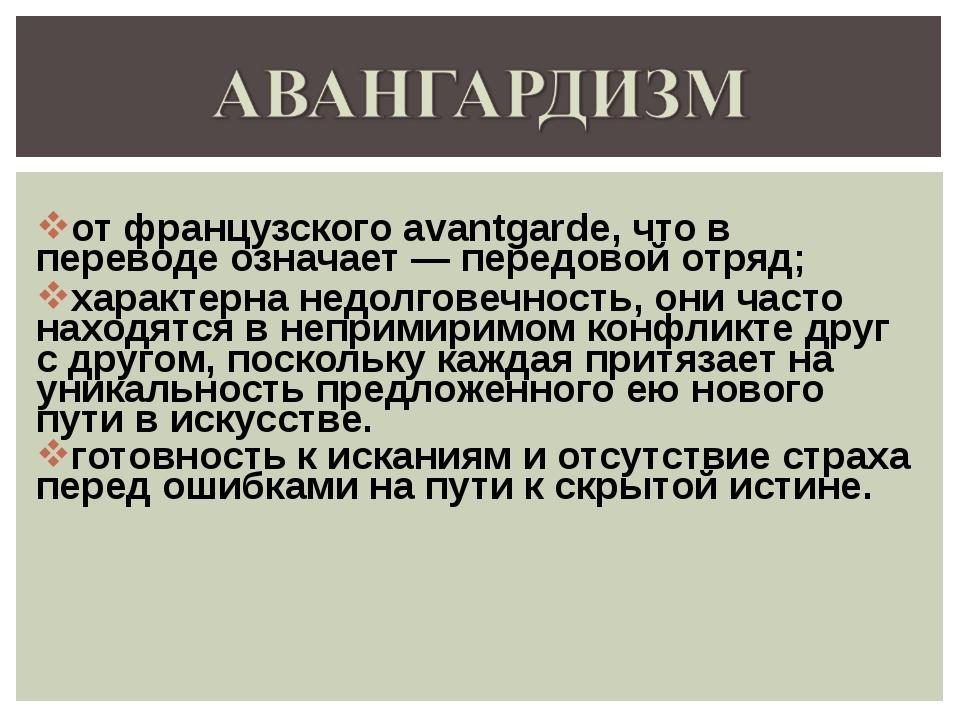 отфранцузского avantgarde, что в переводе означает — передовой отряд; характ...
