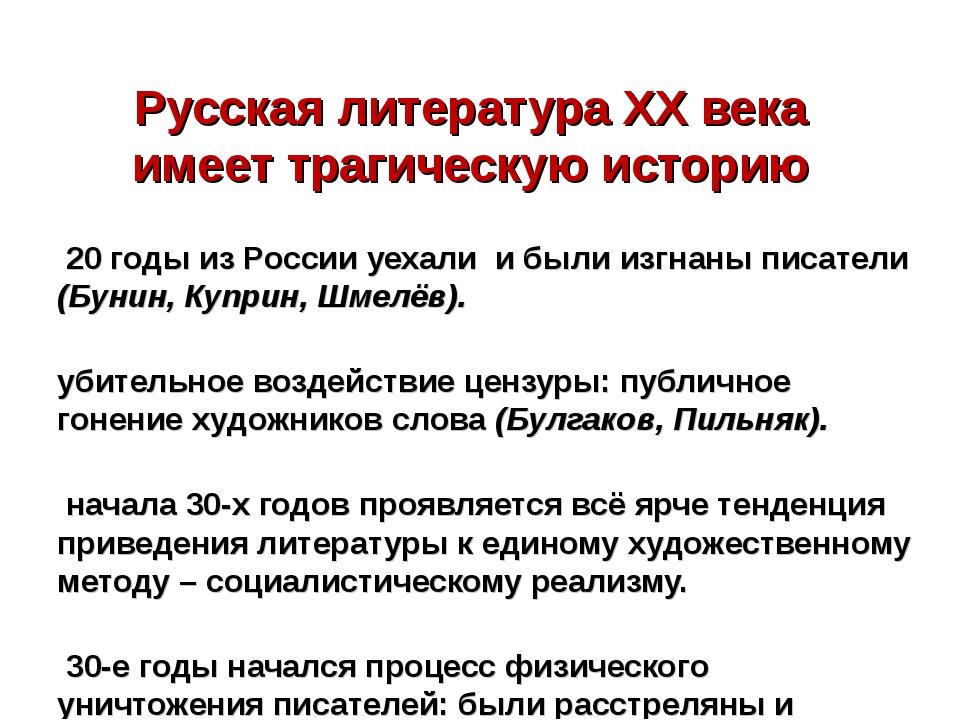 Русская литература ХХ века имеет трагическую историю В 20 годы из России уеха...