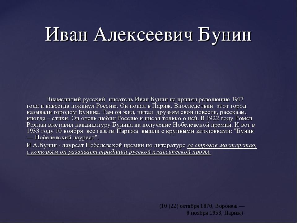 Иван Алексеевич Бунин Знаменитый русский писатель Иван Бунин не принял рево...