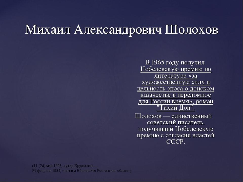 Михаил Александрович Шолохов В 1965 году получил Нобелевскую премию по литера...