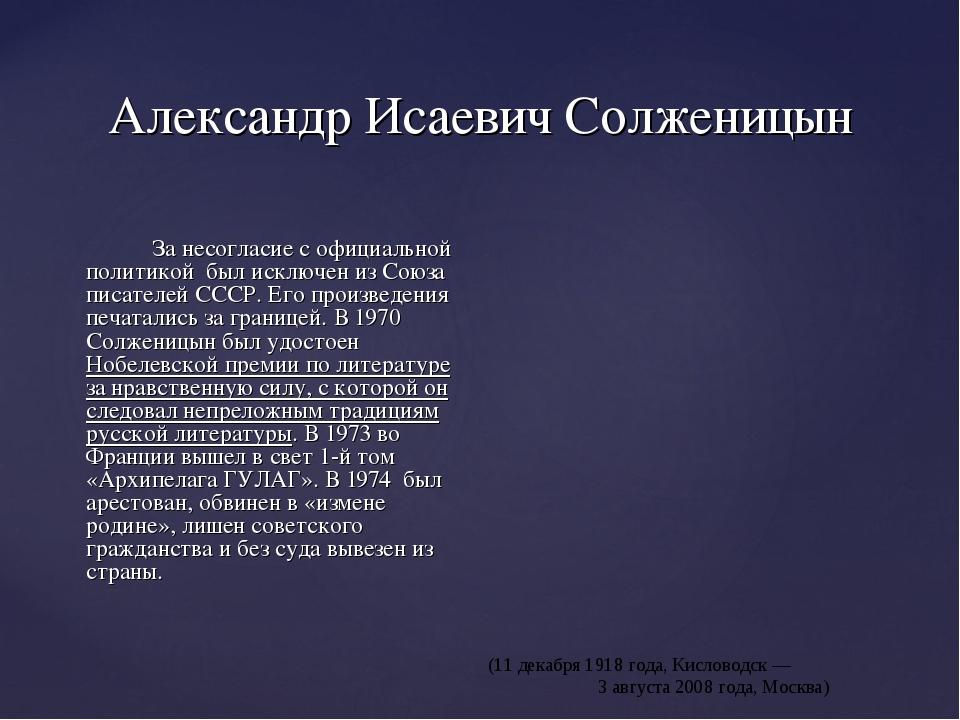 Александр Исаевич Солженицын За несогласие с официальной политикой был искл...