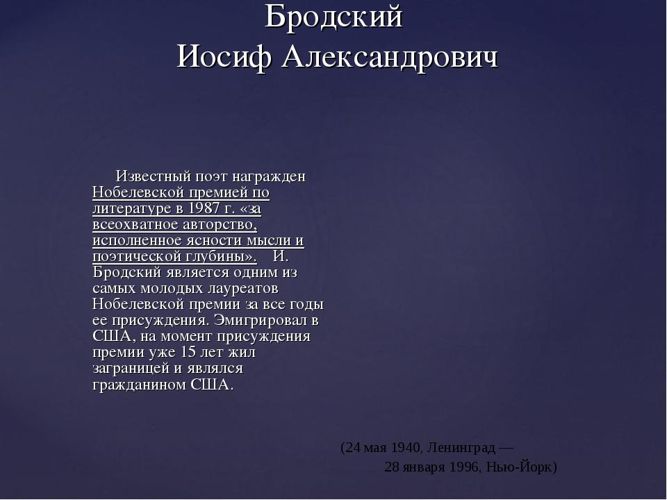 Бродский Иосиф Александрович Известный поэт награжден Нобелевской премией по...