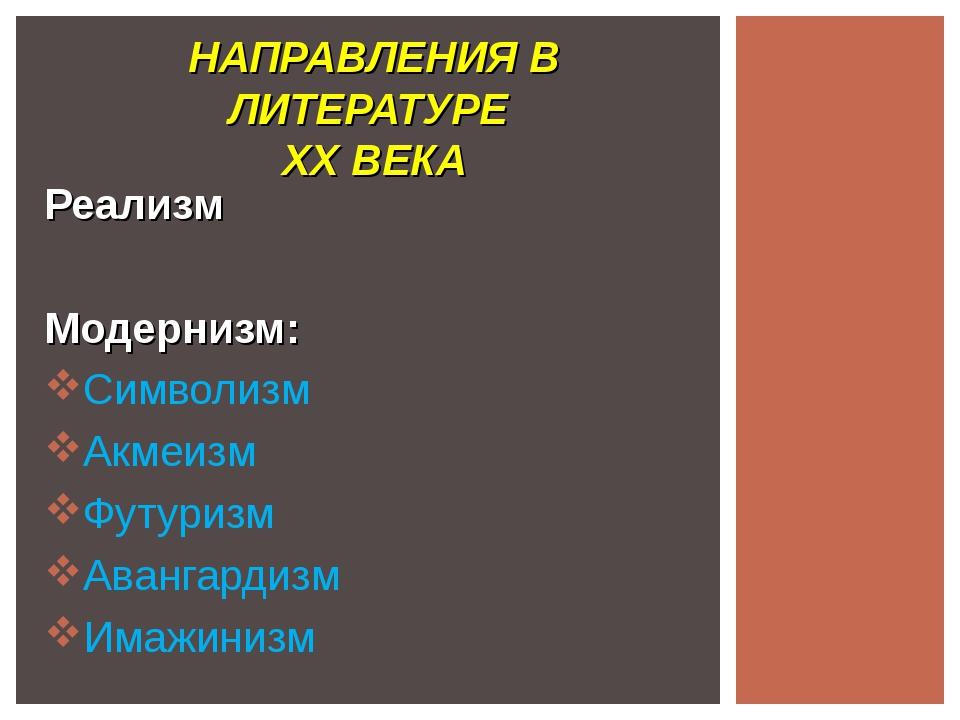 Реализм Модернизм: Символизм Акмеизм Футуризм Авангардизм Имажинизм НАПРАВЛЕН...